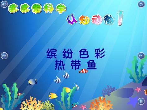 认识动物I 多多爱科学 apk screenshot