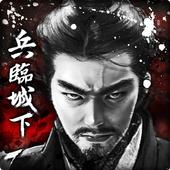 兵臨城下 icon