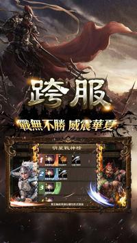 兵臨城下 screenshot 14