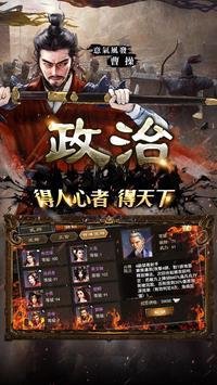 兵臨城下 screenshot 10