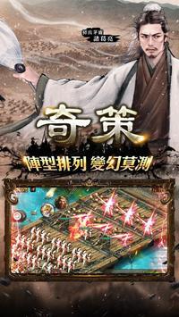兵臨城下 apk screenshot