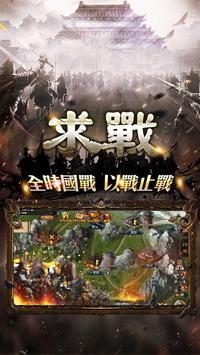 兵臨城下 screenshot 12