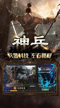 兵臨城下 screenshot 13