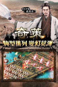 兵臨城下 screenshot 1