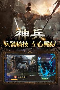 兵臨城下 screenshot 3