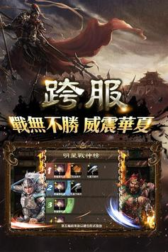 兵臨城下 screenshot 4