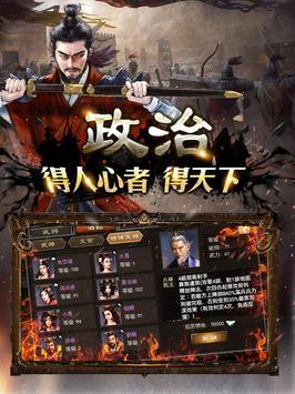 兵臨城下 screenshot 6