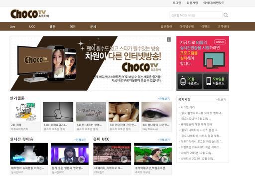초코티비 apk screenshot