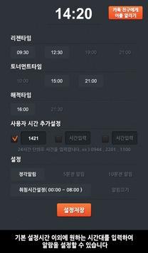 아삼알람 apk screenshot