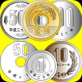硬貨の計算 icon