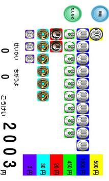 硬貨の計算 apk screenshot
