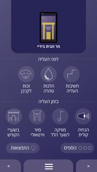 The temple mount is in my hand apk screenshot