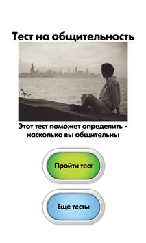 Тест на общительность poster