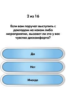 Тест на общительность screenshot 1