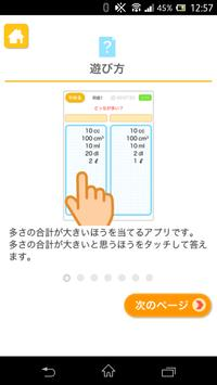どっちが多い?(あそんでまなぶ!シリーズ) apk screenshot