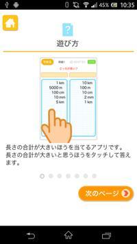 どっちが長い?(あそんでまなぶ!シリーズ) apk screenshot