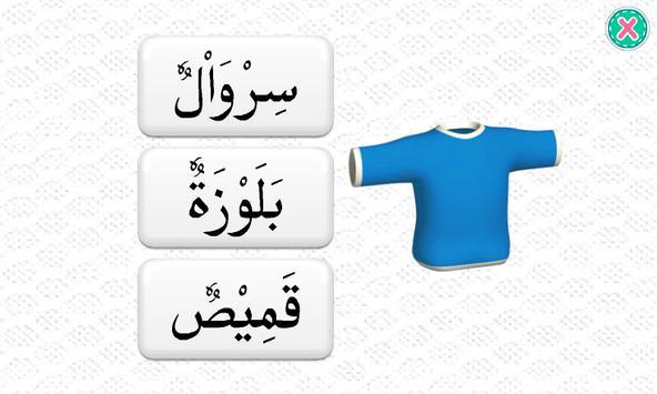 Bahasa Arab Screenshot 15