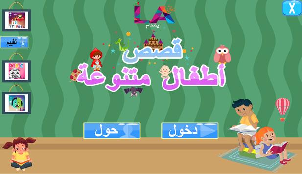 Arabic stories for kids poster