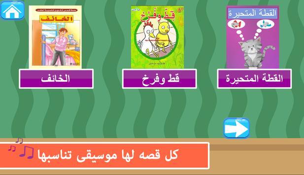 Arabic stories for kids apk screenshot