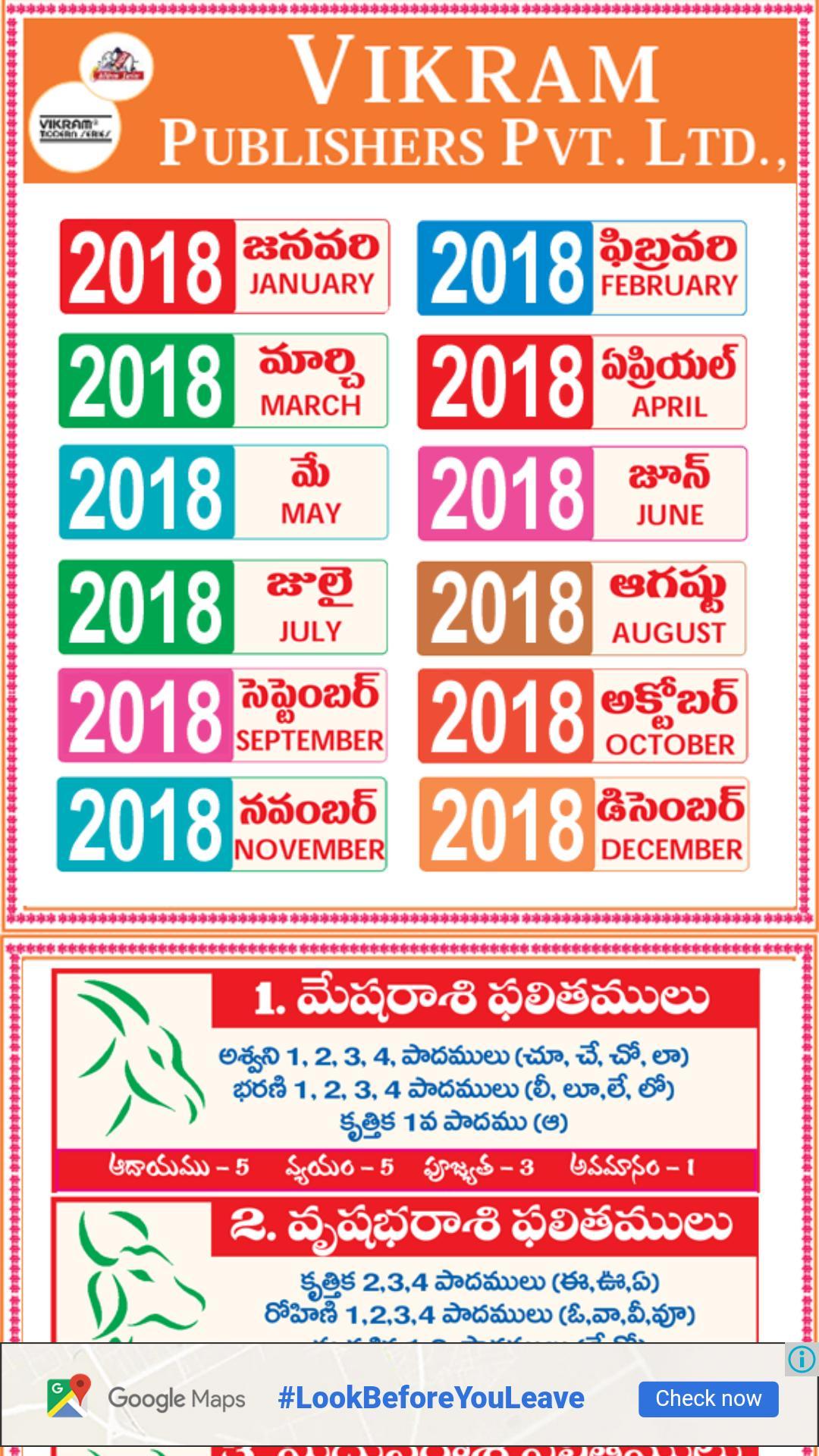 Telugu Calendar 2019 Nj June