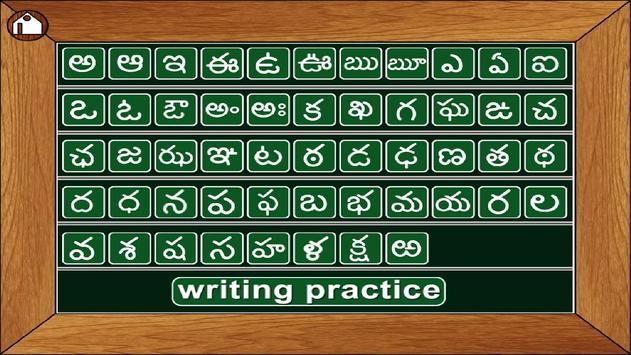 Teaching Slate Telugu Full screenshot 1