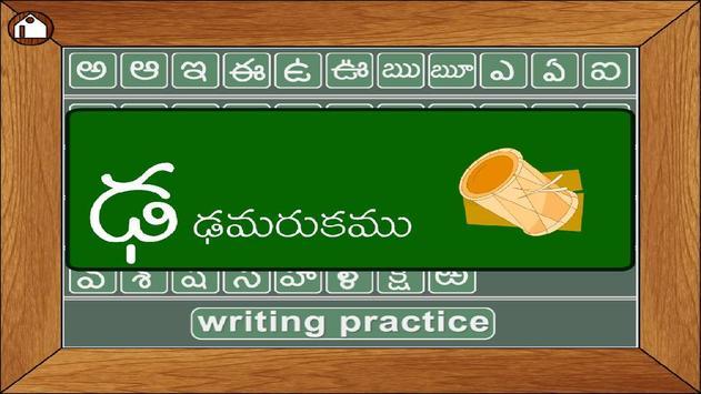 Teaching Slate Telugu Full screenshot 2