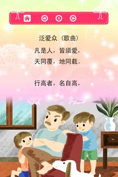 弟子规-轻松朗读+歌唱精简版 screenshot 3