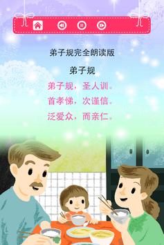 弟子规-轻松朗读+歌唱精简版 screenshot 14