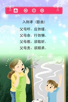 弟子规-轻松朗读+歌唱精简版 apk screenshot