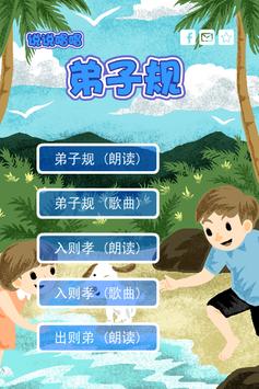 弟子规-轻松朗读+歌唱精简版 screenshot 5