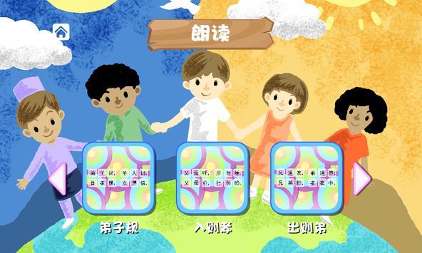 弟子规-动画视频朗读+歌唱精简版 apk screenshot
