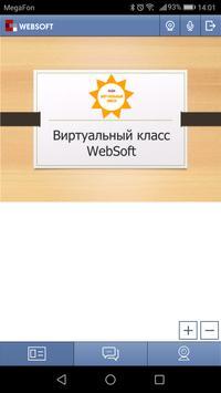 Виртуальный класс screenshot 9