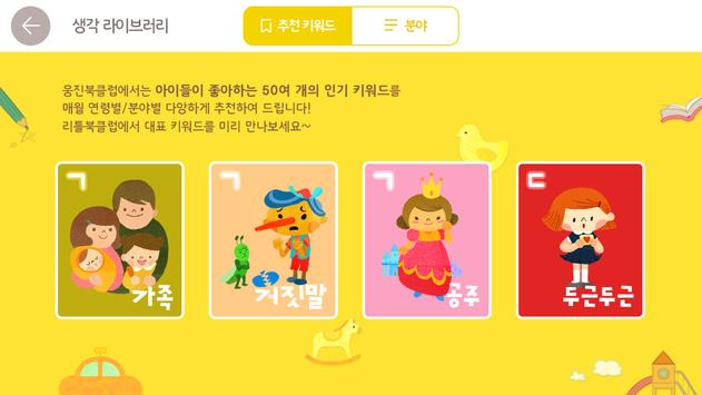 웅진 리틀 북클럽 apk screenshot