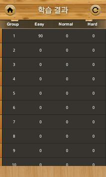 워드천사 워드 워크북 Level.06 apk screenshot
