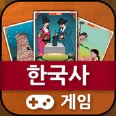 역사적순간:TV한국사게임 icon
