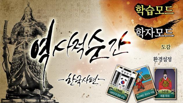 역사적순간:TV한국사게임 screenshot 2