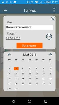 Органайзер Planneris Lite apk screenshot