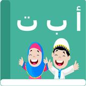 Belajar Bahasa Arab - Kelas IV icon