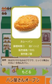 パン屋さん screenshot 11
