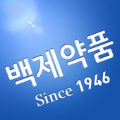 백제약품 갤럭시탭용 주문시스템 icon