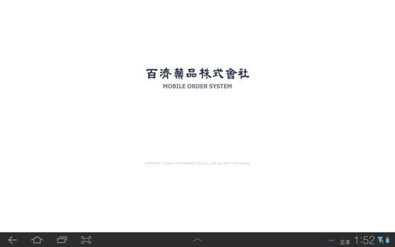 백제약품 갤럭시탭용 주문시스템 poster