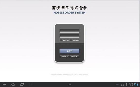 백제약품 갤럭시탭용 주문시스템 apk screenshot