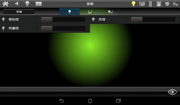 Smart System screenshot 14