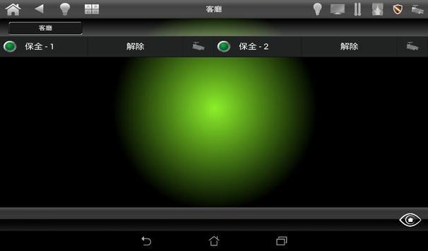 Smart System screenshot 19