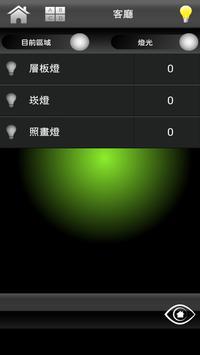Smart System screenshot 1