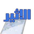 الاثير للهواتف النقاله والحاسب APK