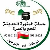 حملة المنورة الحديثة - مناسك الحج و العمرة icon