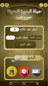 حملة المنورة الحديثة - مناسك الحج و العمرة screenshot 3