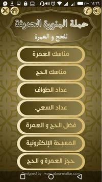 حملة المنورة الحديثة - مناسك الحج و العمرة poster