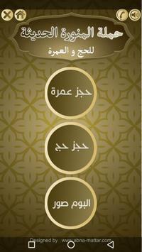 حملة المنورة الحديثة - مناسك الحج و العمرة screenshot 1